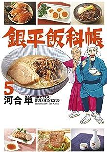 [河合単] 銀平飯科帳 第01-05巻
