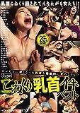 こねくり乳首イキベスト ドグマ [DVD]