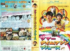 サマータイムマシン・ブルース [VHS]