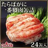 たらばがに 一番脚肉 缶詰 (100g) 24缶入【送料無料】