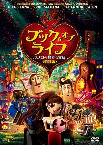 ブック・オブ・ライフ ~マノロの数奇な冒険~(特別編) [DVD]