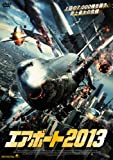 エアポート2013[ALBSD-1628][DVD]