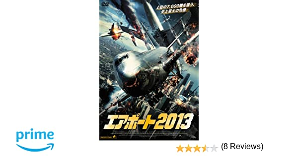 Amazon   エアポート2013 [DVD] ...