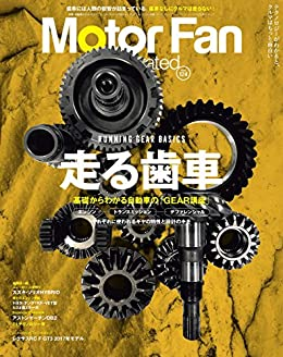 [三栄書房]のMotor Fan illustrated Vol.124