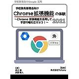 学校教育向けChrome 拡張機能の体験 2021年版: Chrome 拡張機能を活用して学習の幅を広げよう!