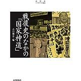 戦後史のなかの「国家神道」 (史学会シンポジウム叢書)