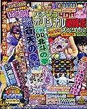 パチンコオリジナル必勝法スペシャル 2016年 09 月号 [雑誌]