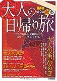 大人の日帰り旅 首都圏'17~'18秋冬 (JTBのMOOK)