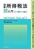 図解 所得税法「超」入門〔令和2年度改正〕