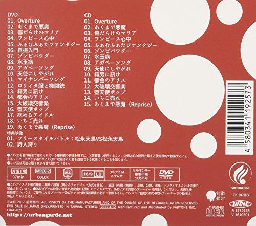 【Amazon.co.jp限定】アーバンギャルド2016 XMAS SPECIAL HALL LIVE 天使 des 悪魔 (通常盤) (DVD付)(オリジナルCD付)