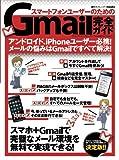 スマートフォンユーザーのためのGmail完全ガイド―アカウントの作成から使いこなしまで完全解説した決定 (東京カレンダーMOOKS)