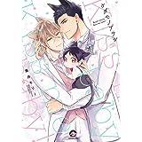 ケダモノアラシ-kiss me baby! - (GUSH COMICS)