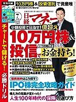 日経マネー 2018年 7 月号