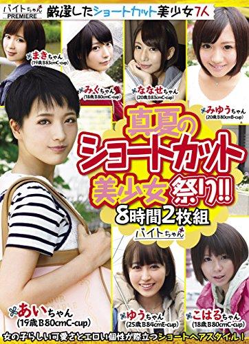 真夏のショートカット美少女祭り! !  AV ・・・