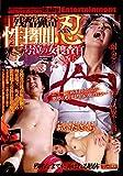 残酷猟奇性拷問.忍 号泣の女捜査官  Vol.5 あいださくら [DVD]
