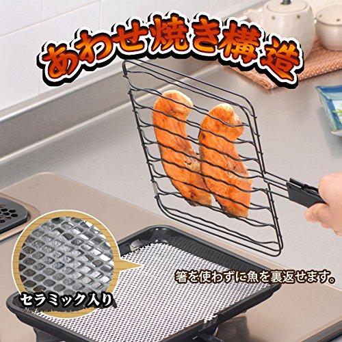 和平フレイズ 焼き網 焼き魚 セラミックあわせ焼き 焼きづつみ ガス火専用 YR-4136