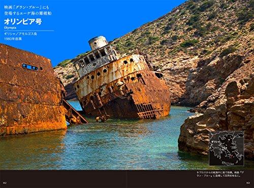 『世界の廃船と廃墟 (nomad books)』の7枚目の画像