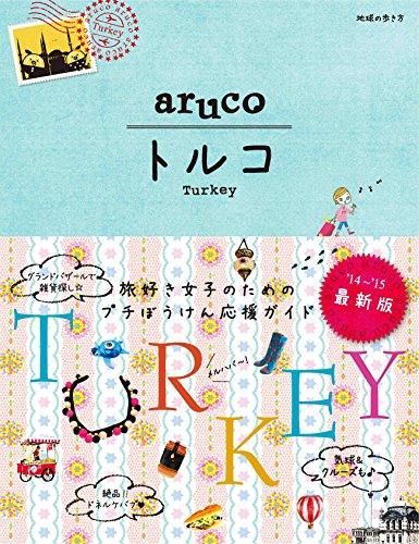 4 地球の歩き方 aruco トルコ 2014~2015 (地球の歩き方aruco)