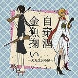 自棄酒金魚掬い(CD+DVD)