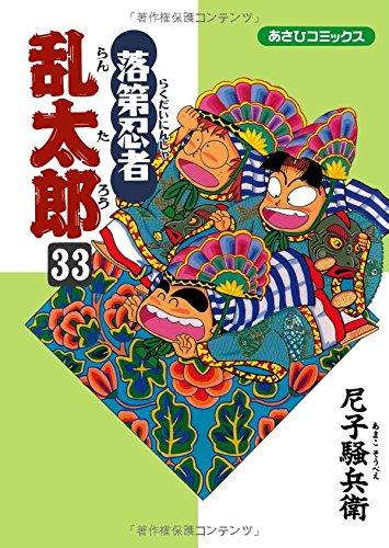 落第忍者乱太郎 33 (あさひコミックス)の詳細を見る