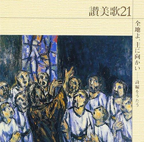 讃美歌21/全地よ、主に向かい