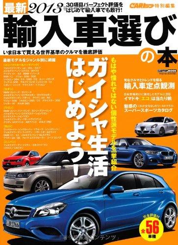 最新2013 輸入車選びの本(CARTOPMOOK) (CARTOP MOOK)
