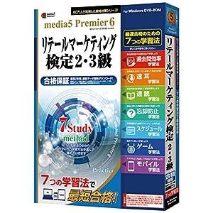 メディアファイブ プレミア6 7つの学習法 リテールマーケティング検定2・3級