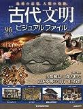 週刊 古代文明ビジュアルファイル 96 古都飛鳥に遺された正体不明の奇石・巨石群
