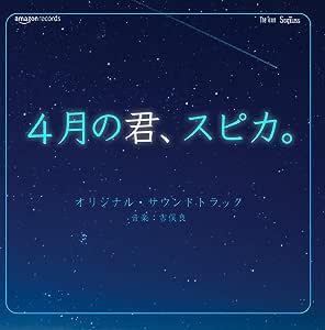 映画「4月の君、スピカ。」Original Soundtrack