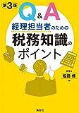 Q&A経理担当者のための 税務知識のポイント (第3版)
