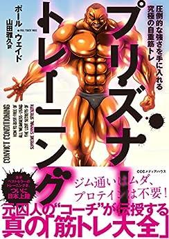 [ポール・ウエイド]のプリズナー・トレーニング 圧倒的な強さを手に入れる究極の自重筋トレ