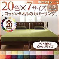 20色から選べる!365日気持ちいい!コットンタオル カバーリング ベッド用ボックスシーツ ワイドキング カラー ナチュラルベージュ soz1-40702432-64761-ah [簡素パッケージ品]