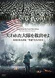 """失われた大隊を救出せよ ~米国日系人部隊""""英雄""""たちの真実~[DVD]"""