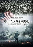 """失われた大隊を救出せよ ~米国日系人部隊 """"英雄""""たちの真実~ [DVD]"""