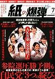 月刊 紙の爆弾 2013年 07月号 [雑誌] 画像