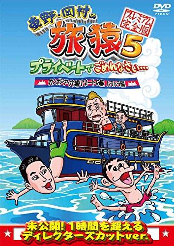 東野・岡村の旅猿5 プライベートでごめんなさい・・・カンボジア・穴場リゾートの旅 ハラハラ編 プレミアム完全版 [DVD]の詳細を見る