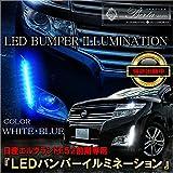 エルグランドE52 前期 LED バンパーイルミネーション ブルー デイライト フォグランプ
