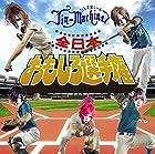 全日本おもしろ選手権(タイツB)(DVD付)(在庫あり。)