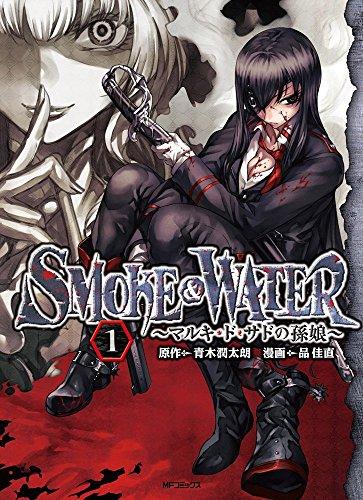 SMOKE&WATER 〜マルキ・ド・サドの孫娘〜 (1) (MFコミックス フラッパーシリーズ)