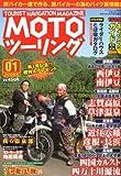 ヤングマシン増刊 MOTOツーリング 2010年 11月号 [雑誌]