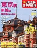 週刊 JR全駅・全車両基地 創刊号 2012年 8/5号 [分冊百科]