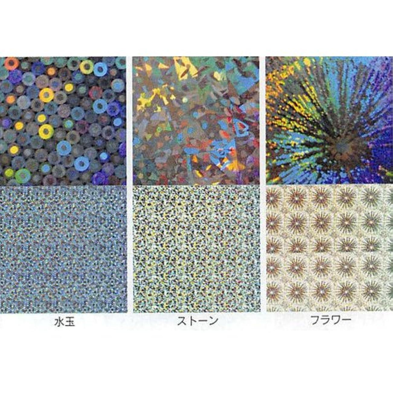 爆発するはちみつ平和なホログラムペーパー 3種 各3枚入 B05-0253