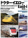 ドクターイエロー&East-i (新幹線事業用車両徹底ガイド)