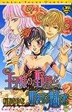 王子様の野望と姫君の魅惑 / 桜野 なゆな のシリーズ情報を見る