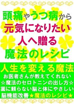 [Recipe, Magic, GK Hensyubu]の頭痛やうつ病から元気になりたい人へ贈る魔法のレシピ