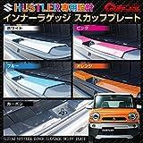ハスラー HUSTLER フレアクロスオーバー MR31S パーツ 専用設計 リア ドア インナーラゲッジカバー スカッフプレート 1P【オレンジ】