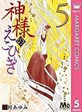 神様のえこひいき 5 (マーガレットコミックスDIGITAL)