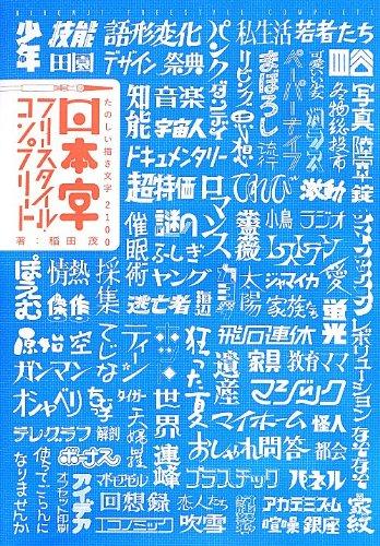 日本字フリースタイル・コンプリート: たのしい描き文字2100の詳細を見る