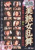 高級美熟女乱舞 [DVD] KJRB-001