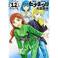 ヒナまつり 12 (ハルタコミックス)
